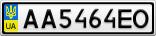 Номерной знак - AA5464EO