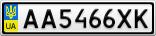 Номерной знак - AA5466XK