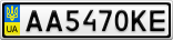Номерной знак - AA5470KE