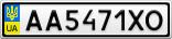 Номерной знак - AA5471XO