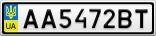 Номерной знак - AA5472BT