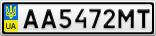 Номерной знак - AA5472MT
