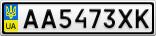 Номерной знак - AA5473XK