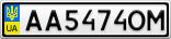 Номерной знак - AA5474OM
