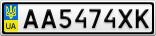 Номерной знак - AA5474XK