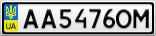 Номерной знак - AA5476OM