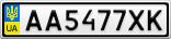 Номерной знак - AA5477XK