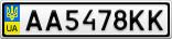 Номерной знак - AA5478KK