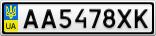 Номерной знак - AA5478XK