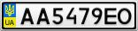 Номерной знак - AA5479EO
