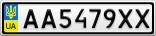 Номерной знак - AA5479XX