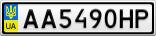 Номерной знак - AA5490HP