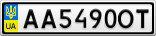 Номерной знак - AA5490OT