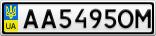 Номерной знак - AA5495OM