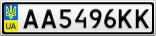 Номерной знак - AA5496KK