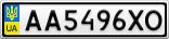 Номерной знак - AA5496XO