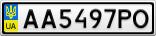 Номерной знак - AA5497PO