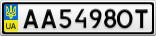 Номерной знак - AA5498OT