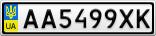 Номерной знак - AA5499XK
