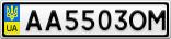 Номерной знак - AA5503OM