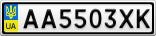Номерной знак - AA5503XK
