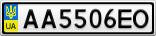 Номерной знак - AA5506EO
