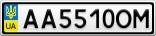 Номерной знак - AA5510OM