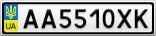 Номерной знак - AA5510XK