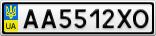 Номерной знак - AA5512XO