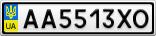 Номерной знак - AA5513XO
