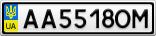 Номерной знак - AA5518OM