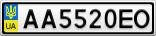 Номерной знак - AA5520EO