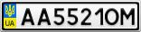 Номерной знак - AA5521OM