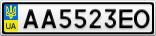 Номерной знак - AA5523EO