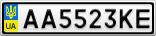 Номерной знак - AA5523KE