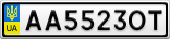 Номерной знак - AA5523OT