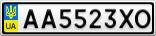 Номерной знак - AA5523XO