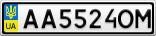 Номерной знак - AA5524OM