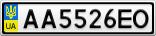 Номерной знак - AA5526EO