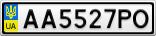 Номерной знак - AA5527PO