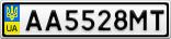 Номерной знак - AA5528MT