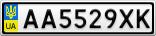 Номерной знак - AA5529XK