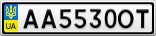 Номерной знак - AA5530OT