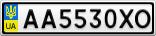Номерной знак - AA5530XO