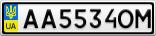Номерной знак - AA5534OM