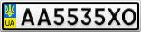 Номерной знак - AA5535XO