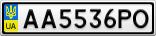 Номерной знак - AA5536PO