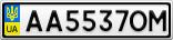 Номерной знак - AA5537OM
