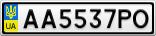 Номерной знак - AA5537PO