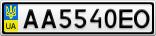 Номерной знак - AA5540EO